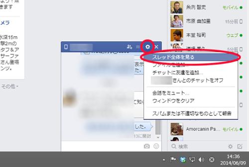 スクリーンショット 2014-06-09 14.36.04