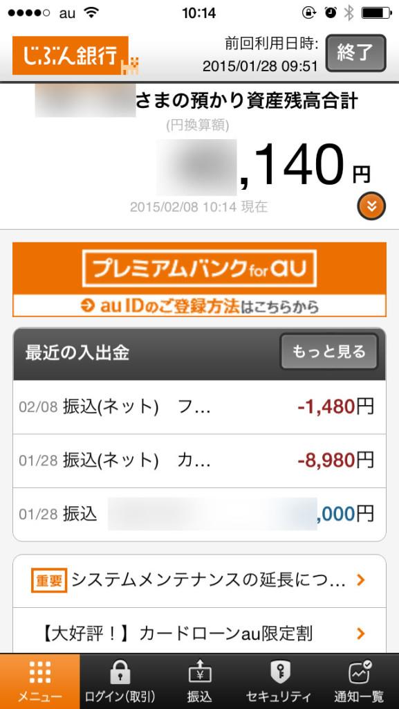 2015-02-08 10.14.58