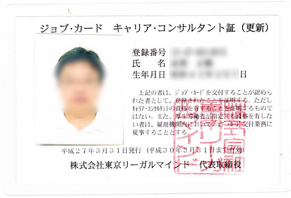 高梨ジョブ・カード キャリアコンサルタント証