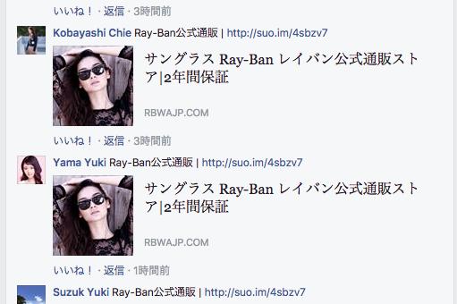facebookのサングラス Ray-Ban レイバン投稿者を即刻ブロックすべし