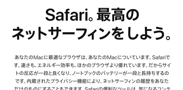 MacのブラウザはSafariでいいみたい