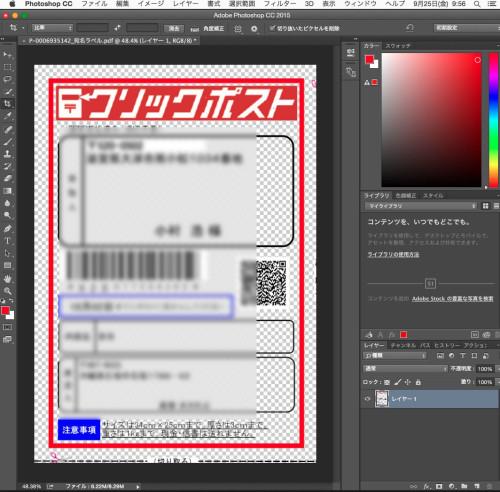 スクリーンショット 2015-09-25 09.56.45