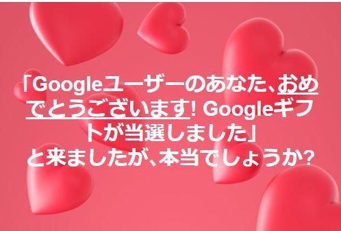 Googleユーザーのあなた、おめでとうございます! って