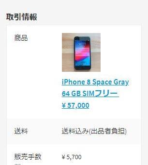 iPhone8 は1日102円で使えた計算に
