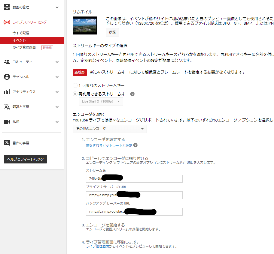 LiveShell XをYouTube Liveに接続する方法
