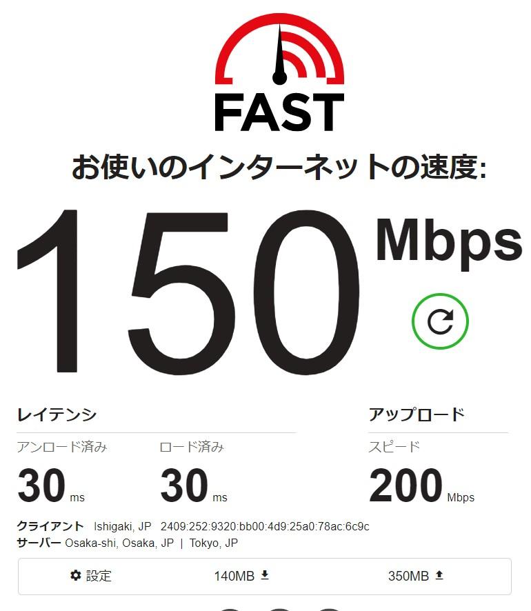ネット速度が遅かったら一発で効く方法