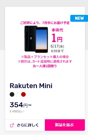 楽天モバイルが「月たったの275円」っていうから申し込んだ