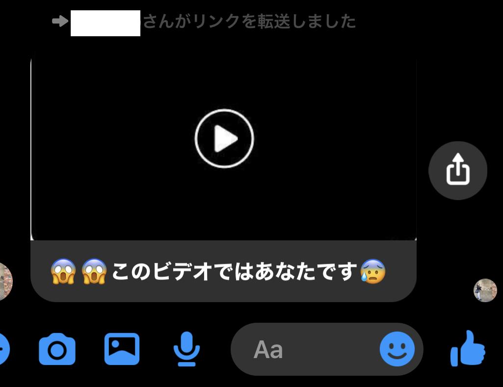 facebookで「このビデオはあなたです」に注意