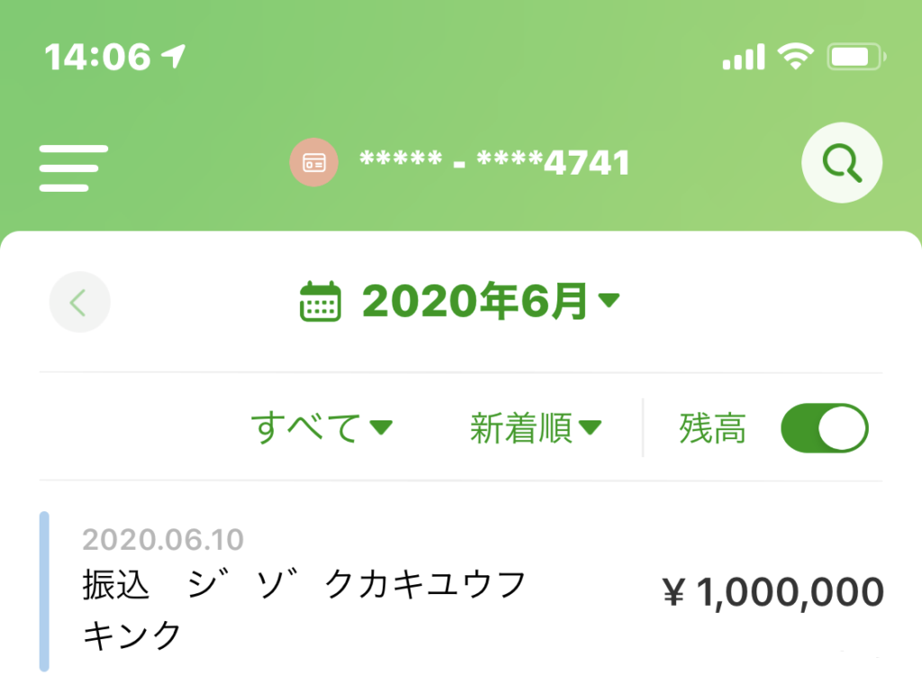 持続化給付金、ついに100万円ゲット!
